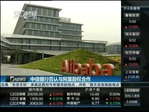 [公司]中信银行否认与阿里股权合作02.14