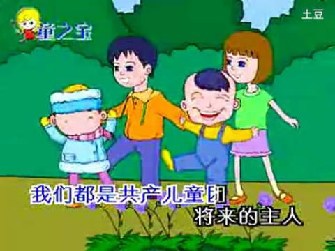 儿童歌曲-共产儿童团歌[儿歌视频大全]
