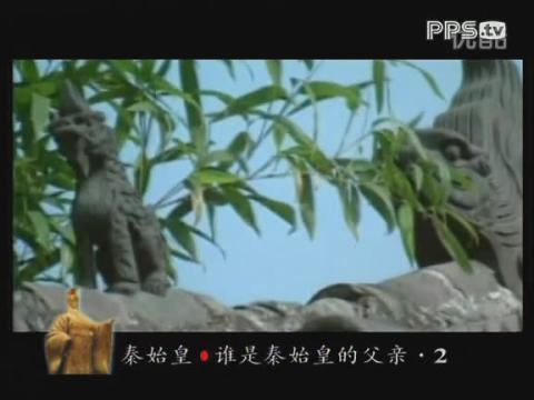 秦始皇的父亲 秦始皇 秦始皇的皇后图片