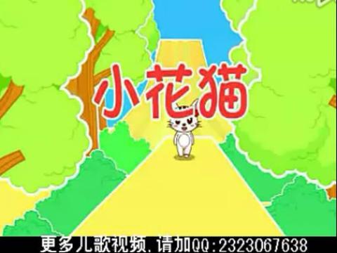 儿童歌曲《小花猫》儿歌视频大全连续播放