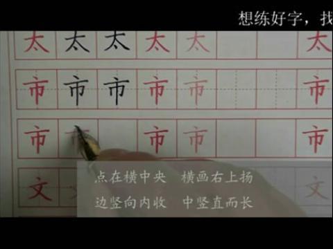 练字技巧戴鸿涛钢笔字楷书教学视频图片-练字技巧 练字技巧怎么用